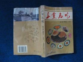 上党名吃(1000册)