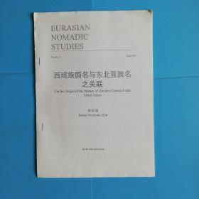 西域族国名与东北亚族名之关系【论文.复印版】