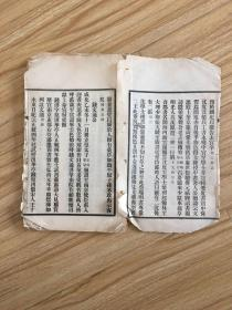 南吴旧话录(散页,存卷四第4-26页,卷七目录及第1页)