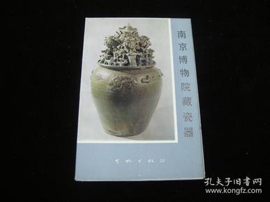 早期明信片:进全品--77年一版一印《南京博物院藏瓷器》10张一套全