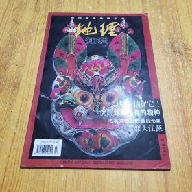 中国国家地理杂志 1998年第2期(地理知识)