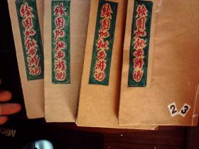 少见红绿黑三色插图本,民国文盛书局石印本:西游记,线装8册合订4厚册,有20多副精美三色插图