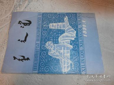 锡林郭勒(1990.01)蒙文双月刊