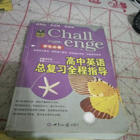高中英语总复习全程指导