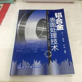 鋁合金表面處理技術