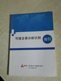 可疑交易分析识别指引(中国人民银行)