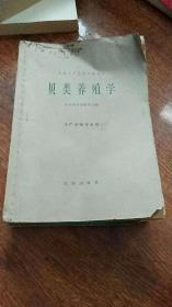 贝类养殖学 1961年一版一印