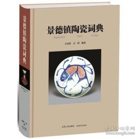 景德镇陶瓷词典