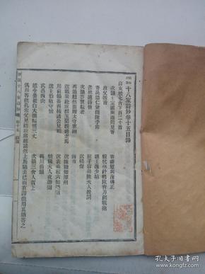 十八家诗钞卷十五卷十六合订厚本。