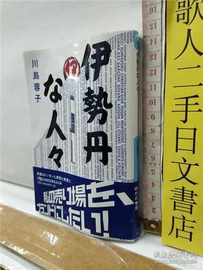 伊势丹な人々    川岛蓉子     64开日经文库版综合书   日文原版