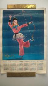 """1977年出版发行""""小刀会弓舞(绢人)""""1978年历画一张"""