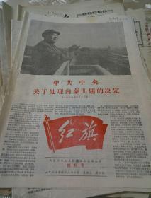 """文革小报《红旗》1967年4月第一期总第一期 创刊号  头版""""中共中央关于处理内蒙问题的决定""""  8开4版  套红印刷"""