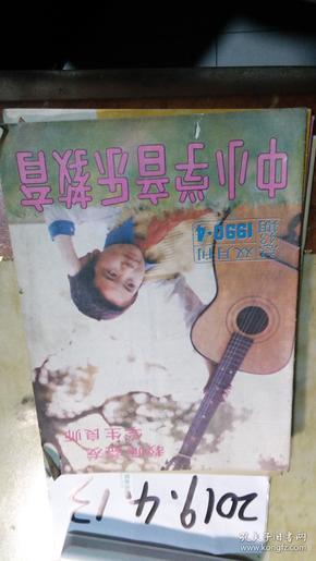 中小学音乐教育  双月刊  1990年4期