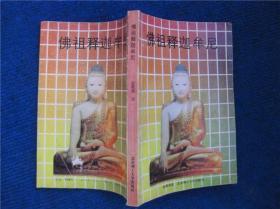 佛祖释迦牟尼