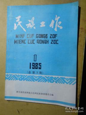 民族工作1985.1一黔东南