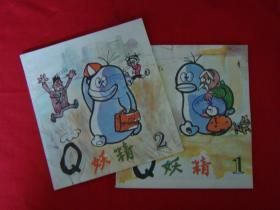 Q 妖精 (1,2册合售)