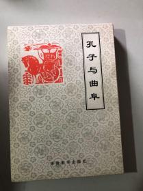 孔子与曲阜 (共五册)