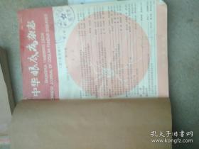 中华眼底病杂志 1994全年 1-4期