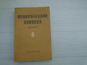 殖民地和其他不发达国家的农业和农民状况(大32开平装 1本原版正版老书,扉页有原藏书人签名。详见书影)
