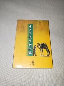 中西交通史料汇编 (一)一版一印