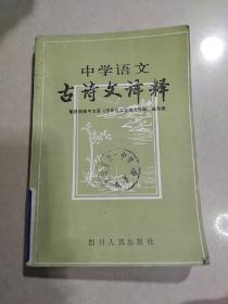 中学语文古诗文译释(一版一印)
