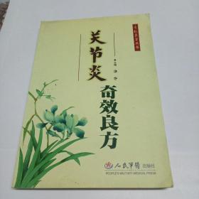 关节炎奇效良方(仅印4500册)