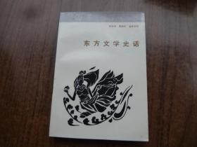 东方文学史话    85品未阅书  但放置左下角书口有点轻微受潮