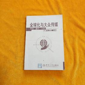 全球化与大众传媒:移传媒