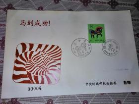 中央统战部机关团委:贴马年生肖票和两枚邮戳•贺年卡