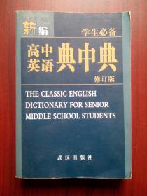 高中英语 典中典,高中英语词典