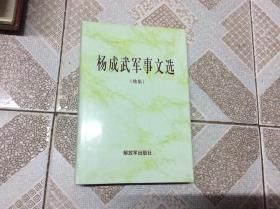 杨成武军事文选 续集