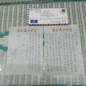 漆文化艺术活动信札
