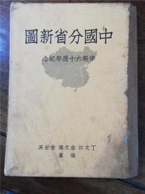 民国二十八年精装《中国分省新图》 申报六十周年纪念