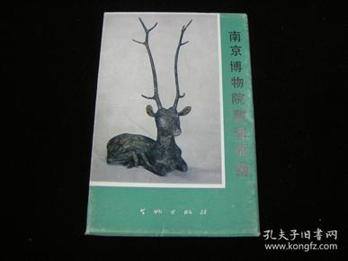 早期明信片:进全品--77年一版一印《南京博物院藏青铜器》10张一套全