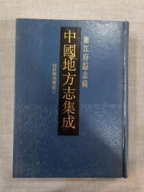中国地方志集成 浙江府县志辑 24 同治湖州府志(一)