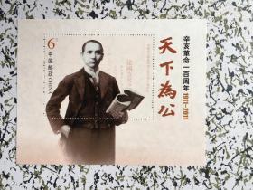 辛亥革命100周年-邮票 小型张面值6元