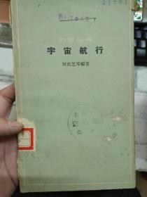知识丛书《宇宙航行》