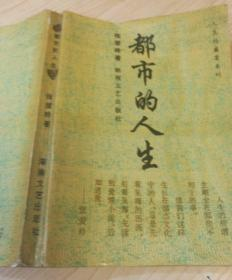 都市的人生 张爱玲著 湖南文艺出版社