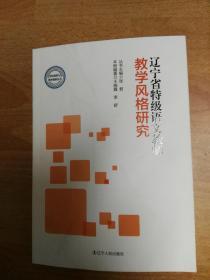 辽宁省特级语文教师教学风格研究