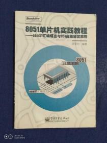 《8051单片机实践教程:asm51汇编语言与C51高级语言应用》