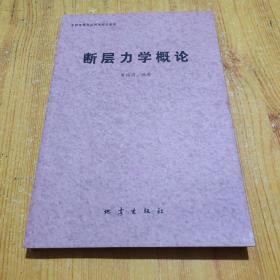 断层力学概论 (正版现货,一版一印)
