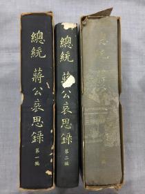 总统蒋公哀思录 三册全