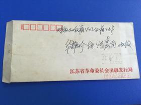 顾宪谟信札【南京1960年 邮资已付】长期保真