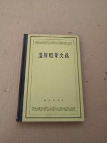 温斯坦莱文选(1965年一版一印精装本)