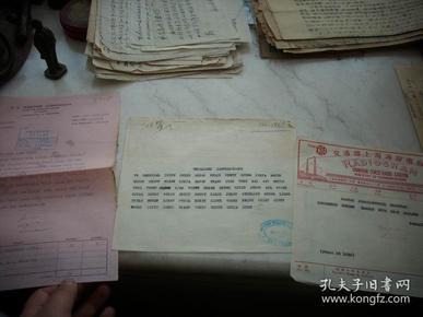 民国1946年-交通部上海海岸电台等【电报单】3张!同一来源