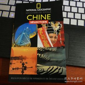 法文书 CHINE SÉLECTION