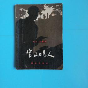 空山不见人(精美插图本)【老反特小说.群众出版社1957年一版一印】
