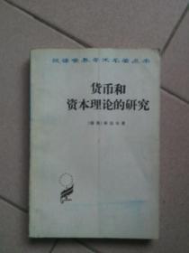 汉译世界学术名著丛书:货币和资本理论的研究