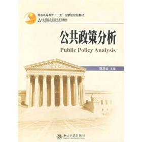 公共政策分析