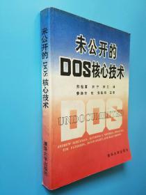 未公开的DOS核心技术